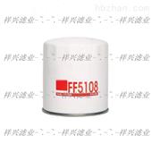 FF5108燃油滤芯FF5108 做工精细 使用长久