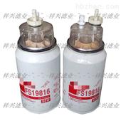 FS19816燃油滤芯FS19816做工精细 使用长久