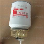 FS36231油水分离滤芯FS36231厂家批发