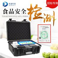JD-G2400食品安全检测仪