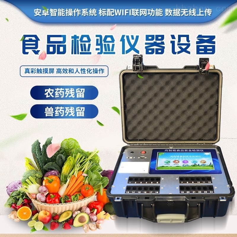 <strong>高智能全项目多通道食品安全综合检测仪器</strong>