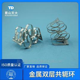 材质321 304 316不锈钢双层共轭环填料
