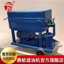 重庆鼎能移动式板框压力式滤油机