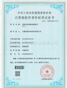 计算机软件1著作权登记证书
