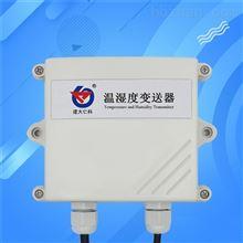 防爆温湿度传感器变送器模拟量4-20ma