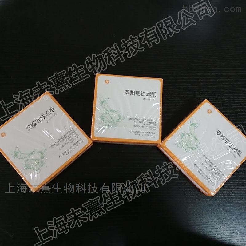 杭州沃华GE双圈中速定性滤纸直径9cm