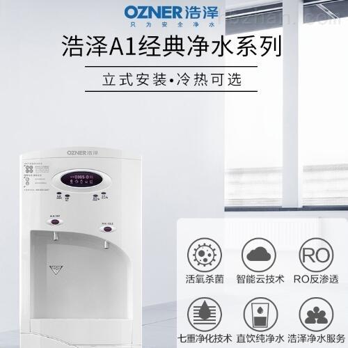 商用净水器直饮水机