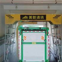 青岛美联全自动车辆洗消中心