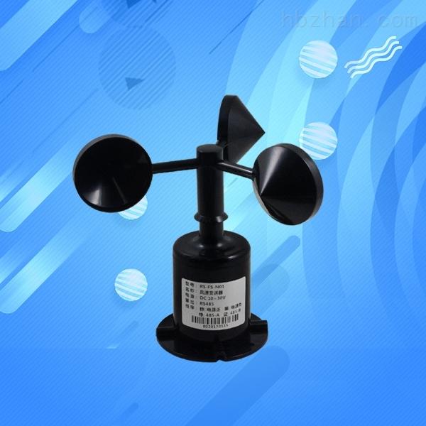 气象监测风速传感器