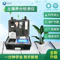 畜禽粪污养分检测设备