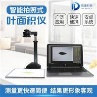 YMJ-P1智能拍照式叶面积仪