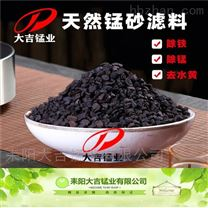 厂家直供锰砂滤料除铁除锰水处理过滤器
