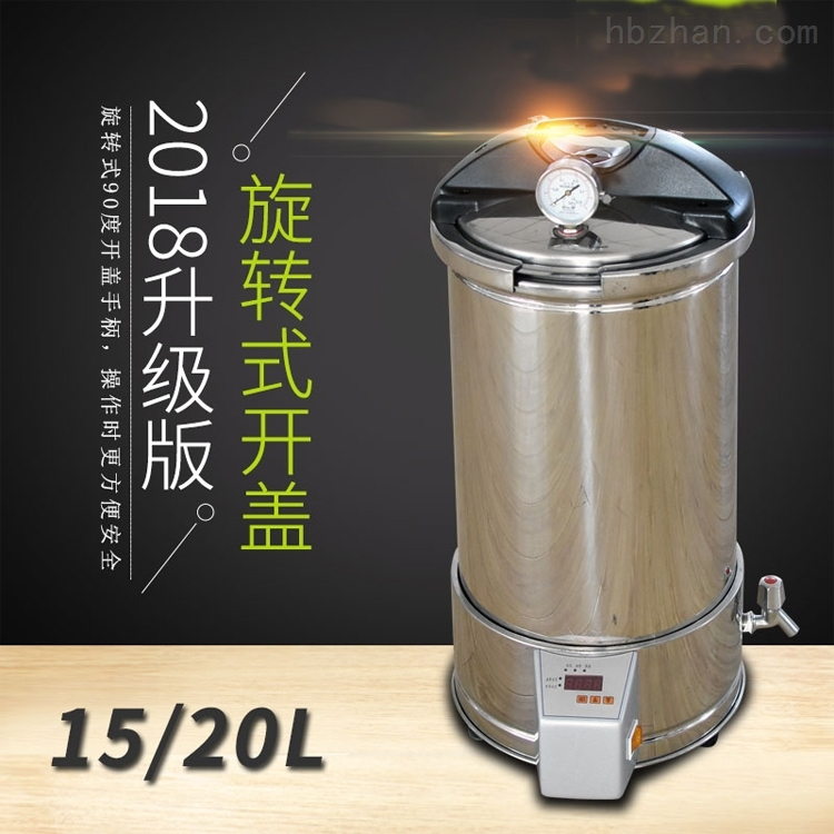 手提式蒸汽灭菌器YX280/15(定时数控)