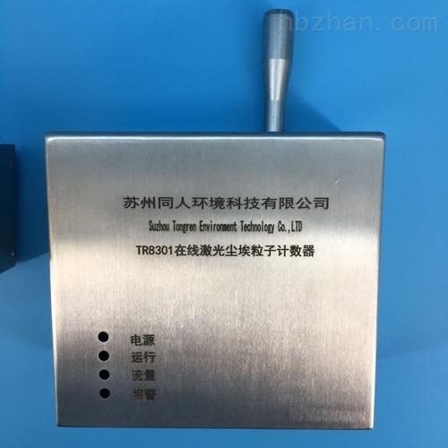 在线监测激光尘埃粒子计数器