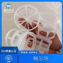 污水处理填料塑料鲍尔环填料