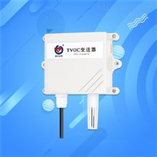 壁挂空气质量TVOC传感器 RS485 MODBUS