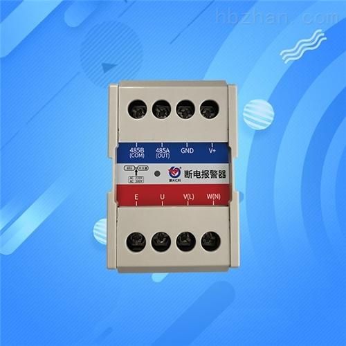 单相 三相断电 报警器 380V 停电报警