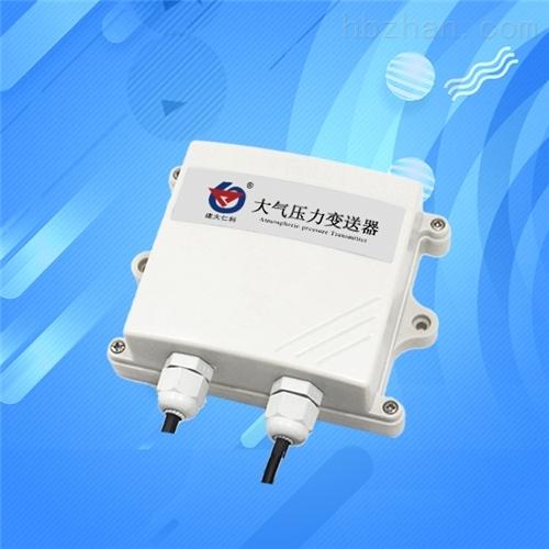 大气压力传感器485高精度4-20ma 变送器