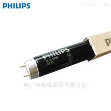 飞利浦BLB黑色T8灯管36W1.2米紫光管
