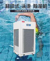移动式小型泳池除湿机