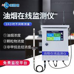 油烟监测仪器