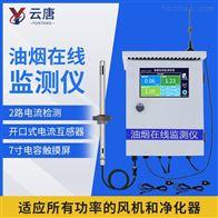 YT-YY20餐饮油烟在线监测设备