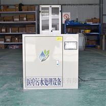 中医门诊废水处理设备