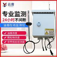YT-YY10油烟监测仪器