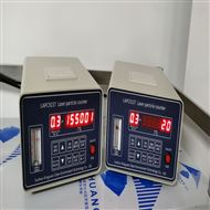 LAPC9237便携式激光尘埃粒子计数器