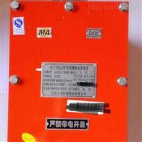 江苏三恒本质安全型矿用电源