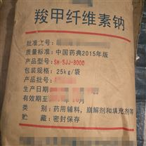 药用羧甲基纤维素钠20版药典质检单随货带