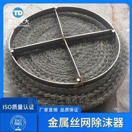 船用油水过滤网不锈钢丝网除沫器