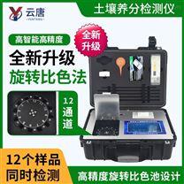高智能肥料含量检测仪