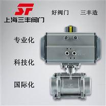 不銹鋼氣動閥切斷閥三片式氣動平臺球閥