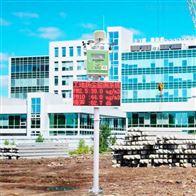 东莞施工工地扬尘在线监测系统 远程监控