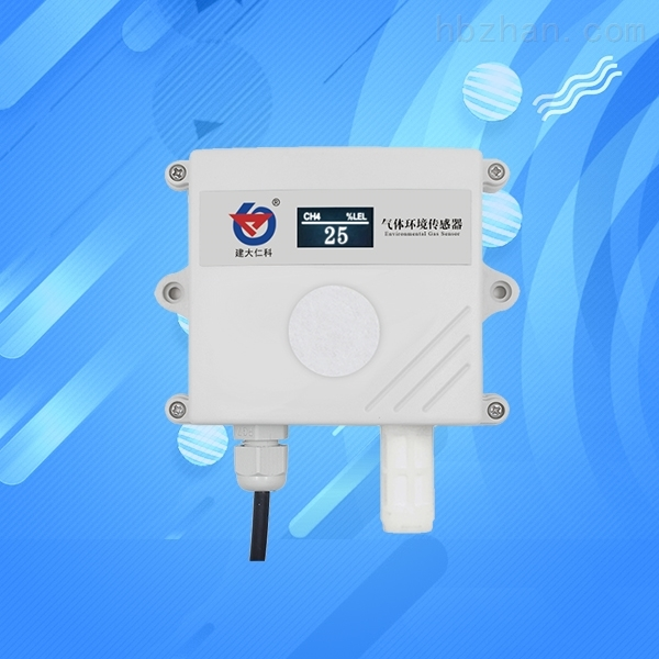 CH4甲烷气体传感器检测仪
