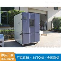 800L高低温交变试验箱价格