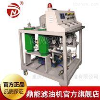 高粘度油专用真空滤油机 机油齿轮油过滤机
