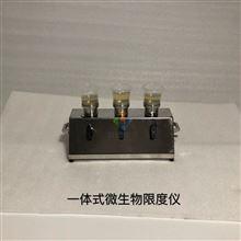 杭州药典微生物限度检测仪