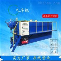 食品污水处理高效溶气气浮机