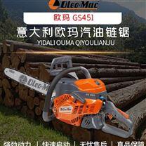 欧玛油锯18英寸汽油伐木锯园林砍树伐树