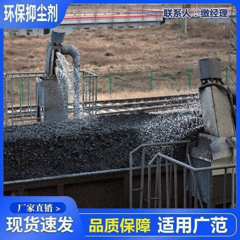 固沙抑尘剂 煤炭型