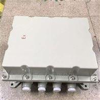 BJX-铝合金高盖隔爆型防爆接线箱