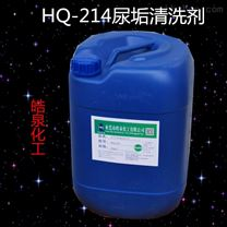 工厂车间厕所尿垢清洗剂 大小便池除垢剂
