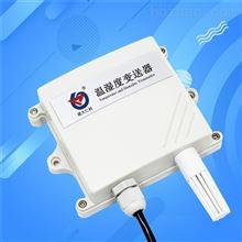 温湿度传感器温度计变送器模拟量4-20mA