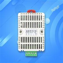 卡轨式温湿度传感器