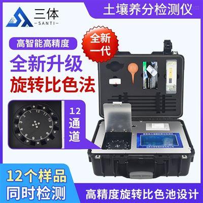 YT-TRX04高智能土壤养分测试仪