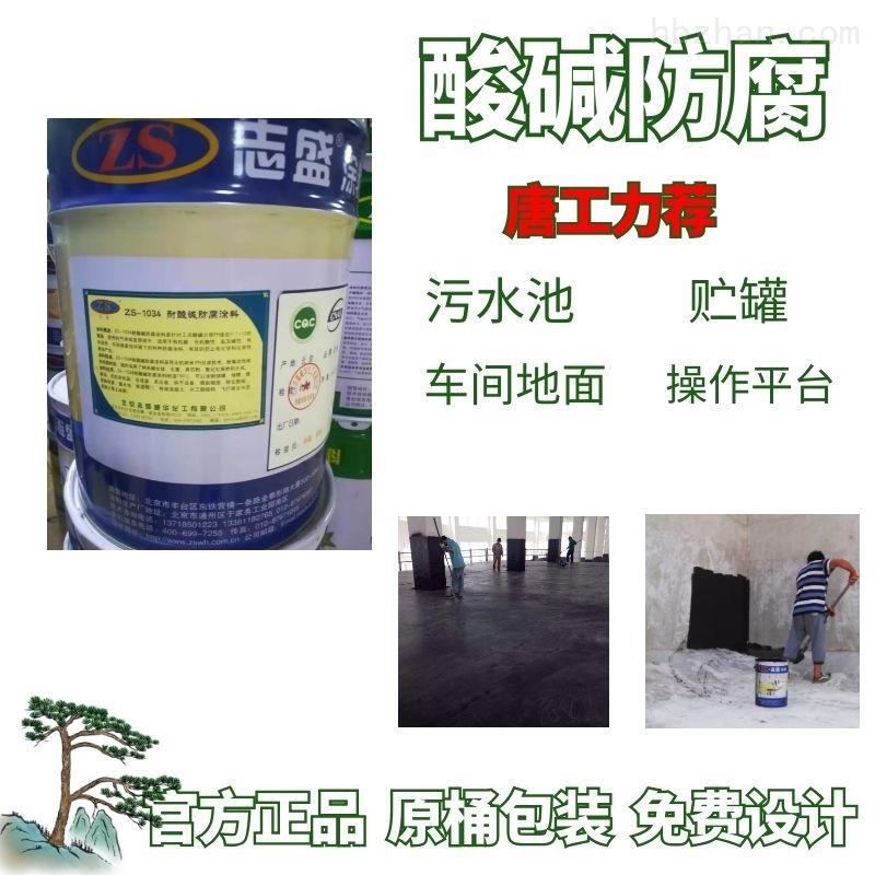 志盛威華耐酸堿防腐涂料