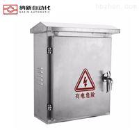 纳新加厚304不锈钢户外防护箱/电源柜