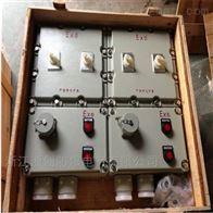 鑄鋁防爆照明動力配電箱